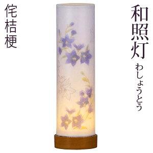 盆提灯 モダン ミニサイズ コードレス [侘桔梗] 木製 二重張 高さ26cm [お盆 提灯 コンパクト 置き提灯 和風行灯 和照灯]