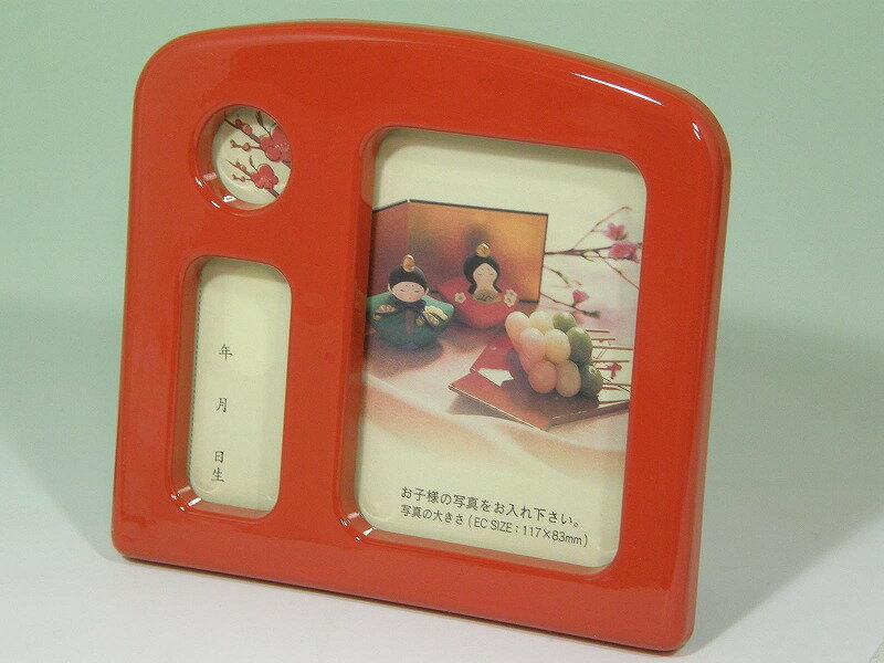 【雛人形 ひな人形】オルゴール 写真立て 橙色 hn-photo-or【楽ギフ_包装】【楽ギフ_のし宛書】