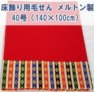 到供偶人雏娃娃麦尔登制造不失去的地毯地板装饰使用的40号装饰的台阶宽120cm hm40