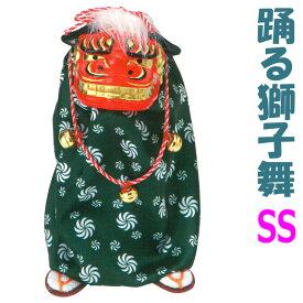 かわいい 踊る獅子舞 ダンシング獅子舞 SS [小] [赤 緑 金] 3色から選べる P-1600-SS [獅子頭 お正月 初正月 ミニ コンパクト 正月飾り 縁起物 おもちゃ 販売 和雑貨 なごみ 置物]