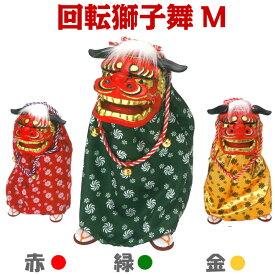 かわいい 踊る 獅子舞 ダンシング獅子舞 M 【中】 [回転] [赤 緑 金] 3色から選べる P-1600-M [獅子頭 置物 お正月 初正月 ミニ 正月飾り 縁起物 おもちゃ 販売 和雑貨 なごみ インテリア ディスプレイ]