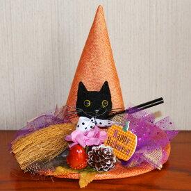 [おまけ付き]ハロウィン おしゃれ 帽子 インテリア 雑貨 [黒猫のハット] [SE97-7-1] 高さ19cm [カボチャ かぼちゃ オブジェ 飾り 小物 パーティー クリスマス]