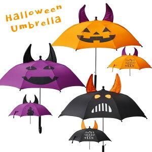 ハロウィン カボチャ おしゃれ 傘 飾り [ハロウィンアンブレラ] [3色 オレンジ/ブラック/パープル] [SE07-41-3] 長さ62cm [雨傘 日傘 かぼちゃ オブジェ インテリア 雑貨 小物 置物 玄関 パーティー