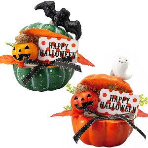 ハロウィン カボチャ おしゃれ 小物 置物 [パンプキンサンド オレンジ&グリーン] 2個セット [SE97-2-1] 高さ11cm [かぼちゃ オブジェ 飾り インテリア 雑貨 玄関 パーティー クリスマス]