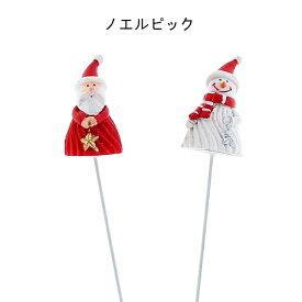 クリスマス サンタ 飾り 置物 [ノエルピック] 2本セット [XIY049] [スノーマン モノトーン ミニ 小物 インテリア パーティー オブジェ]