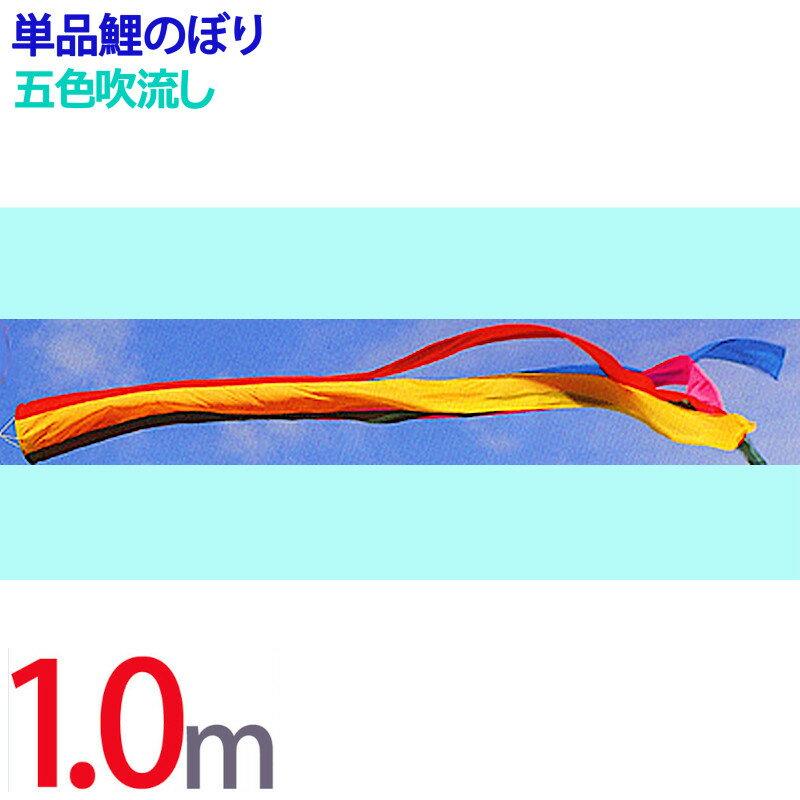鯉のぼり 単品 こいのぼり 五色吹流し 1m