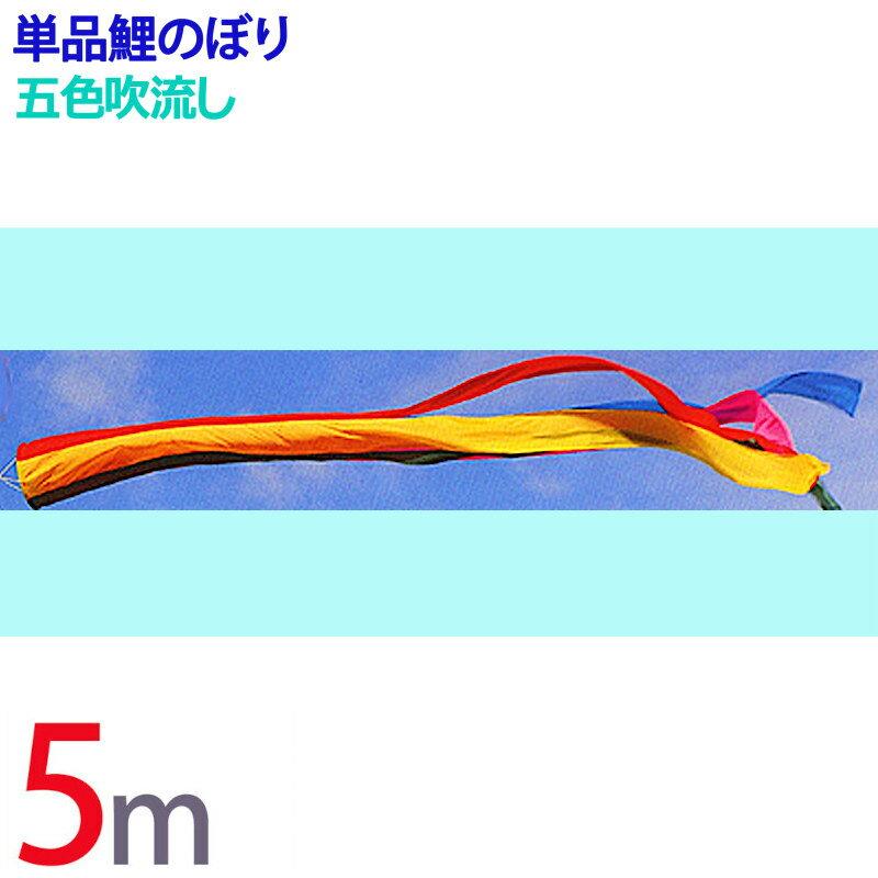 鯉のぼり 単品 こいのぼり 五色吹流し 5m