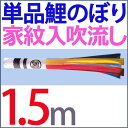 鯉のぼり 単品 こいのぼり 家紋 または 名前 入れ 五色吹き流し 1.5m
