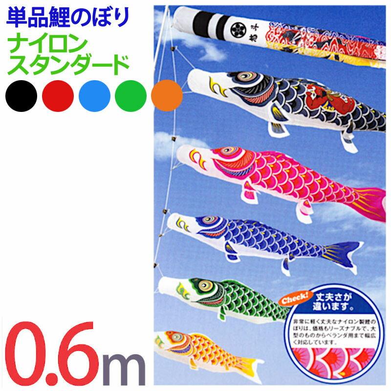 初節句 端午の節句 鯉のぼり 単品 こいのぼり ナイロン スタンダード 0.6m 全5色