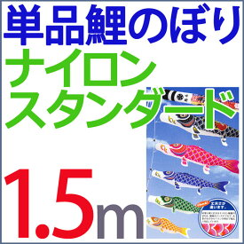 [PC] 五月人形 鯉のぼり 単品 こいのぼり ナイロン スタンダード 1.5m 全5色 初節句 端午の節句