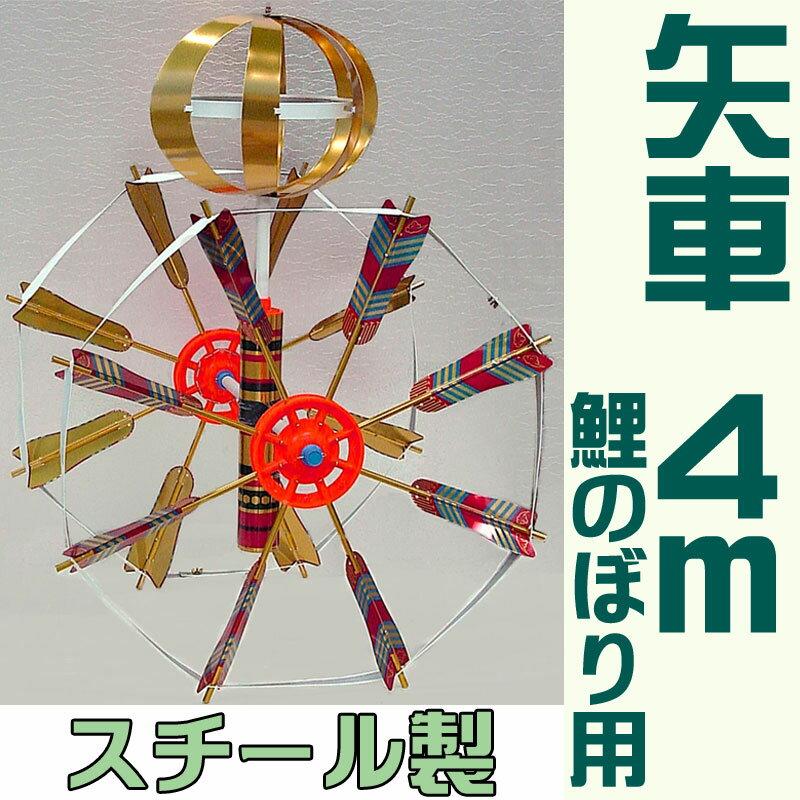 【こいのぼり 部品 庭用 単品】4m鯉のぼり用 矢車 極上 Y2