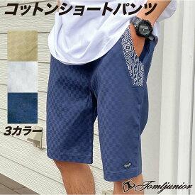 ハーフパンツ メンズ ショートパンツ ラグ生地 ブロック織 ストレッチ ショーパン 綿 半ズボン 大きいサイズ 短パン リブ 五分丈 ひざ下 膝下 アメカジ ウエストゴム サーフィン カジュアル