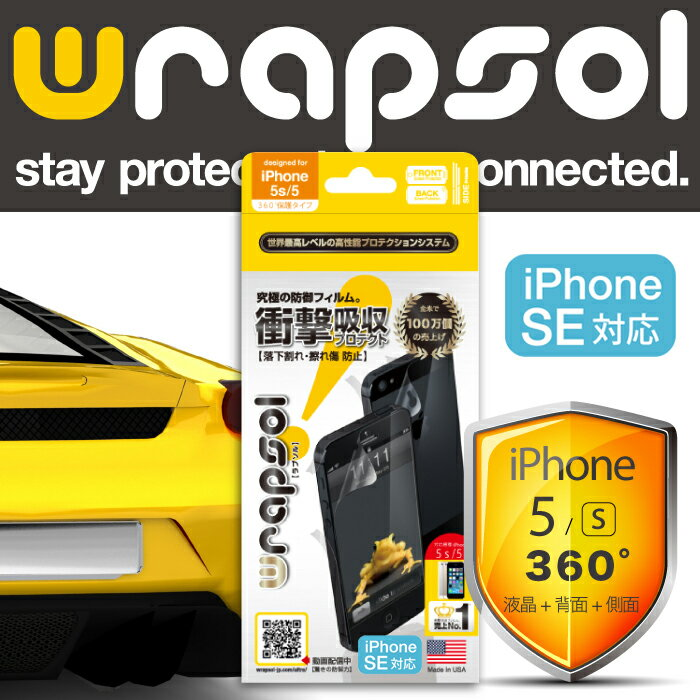 【iPhoneSE iPhone 5/5S 対応液晶保護フィルム】Wrapsol【ラプソル】ULTRA Screen Protector System - FRONT + BACK 前面+側面+背面 衝撃吸収 保護フィルム for iPhone SE 5 / 5s 【WPIPSULTR-FB】fs04gm