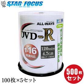 【ハロウィンセール ポイント5倍】DVD-R 4.7GB for VIDEO100枚組*5セット