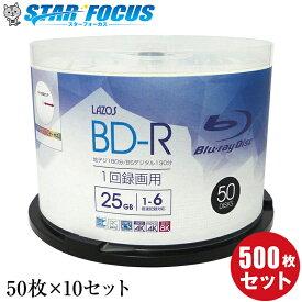 【ハロウィンセール ポイント5倍】BD-R 25GB50枚組*10セット