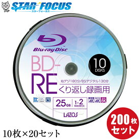 【10/24 ポイント2倍・ハロウィーンセール!】送料無料 BD-RE 25GB10枚組*20セット
