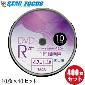 【ハロウィンセール ポイント5倍】DVD-R 4.7GB for VIDEO10枚組*40セット