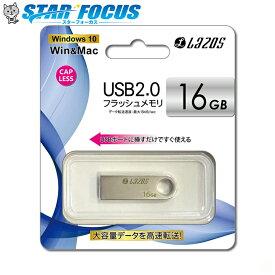 【8/1 限定 ポイント10倍・最大19倍!ワンダフルデー!】送料無料 USBフラッシュメモリ16GB