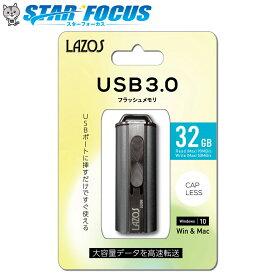 【1/20 限定 ポイント5倍!0のつく日】送料無料 USBフラッシュメモリ32GB