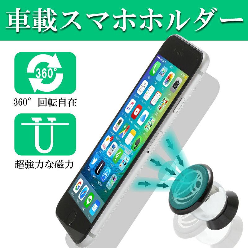 車載ホルダー スマホホルダー マグネット スタンド カーマウント iPhone7/6/6s/SE/5/5s iPhone7Plus スマートフォン Xperia Z5 Galaxy S7 タブレット用スタンド 車載スタンド スマホスタンド