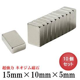 ネオジム磁石 ネオジウム磁石 10個セット 15mm×10mm×5mm 長方形 超強力 マグネット 角形 N35