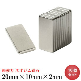 ネオジム磁石 ネオジウム磁石 10個セット 20mm×10mm×2mm 長方形 超強力 マグネット 角形 N35