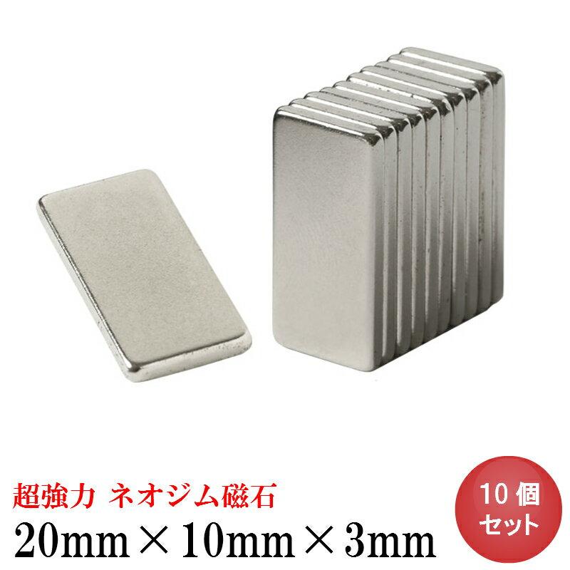 ネオジム磁石 ネオジウム磁石 10個セット 20mm×10mm×3mm 長方形 超強力 マグネット 角形 N35