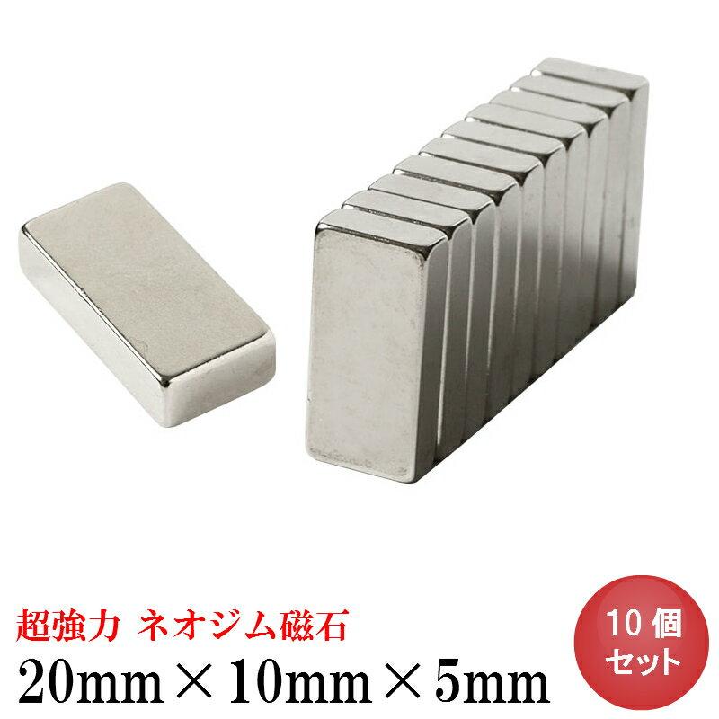 ネオジム磁石 ネオジウム磁石 10個セット 20mm×10mm×5mm 長方形 超強力 マグネット 角形 N35
