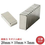 ネオジム磁石【ネオジウム磁石】10個セット20mm×10mm×5mmマグネット強力磁石