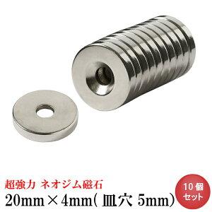 【ハロウィンセール ポイント5倍】ネオジム磁石 ネオジウム磁石 10個セット 20mm×4mm 皿穴5mm ネジ穴 丸型 超強力 マグネット ボタン型 N35