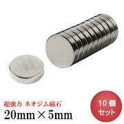 ネオジム磁石【ネオジウム磁石】10個セット20mm×5mmマグネット強力磁石磁力ボタン型ボタン電池型丸型小型