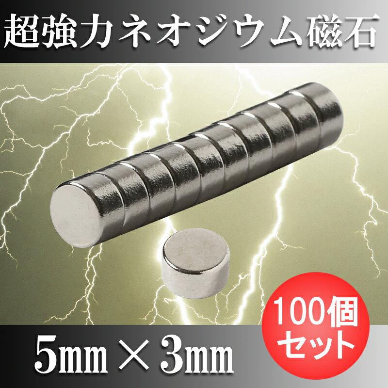 ポイント5倍!1/9 20:00〜1/16 1:59 ネオジム磁石 ネオジウム磁石 100個セット 5mm×3mm 丸型 超強力 マグネット ボタン型 N35