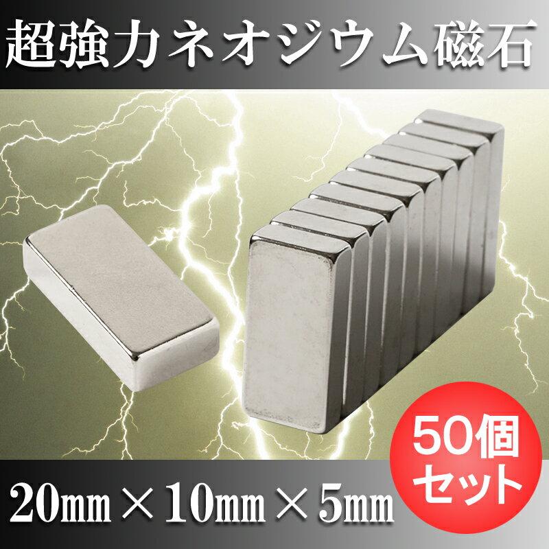 ポイント5倍!1/9 20:00〜1/16 1:59 ネオジム磁石 ネオジウム磁石 50個セット 20mm×10mm×5mm 長方形 超強力 マグネット 角形 N35