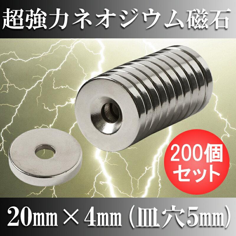 ポイント5倍!1/9 20:00〜1/16 1:59 ネオジム磁石 ネオジウム磁石 200個セット 20mm×4mm 皿穴5mm ネジ穴 丸型 超強力 マグネット ボタン型 N35