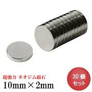 ネオジム磁石【ネオジウム磁石】30個セット10mm×2mmマグネット強力磁石磁力