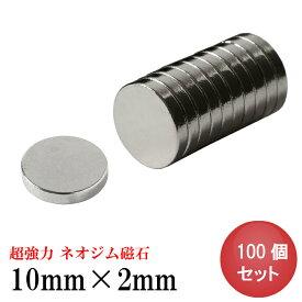 ネオジム磁石 ネオジウム磁石 100個セット 10mm×2mm 丸型 超強力 マグネット ボタン型 N35