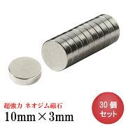 ネオジム磁石【ネオジウム磁石】30個セット10mm×3mmマグネット強力磁石磁力ボタン型