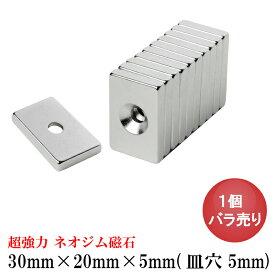 ネオジム磁石 ネオジウム磁石 1個バラ売り 30mm×20mm×5mm 皿穴5mm ネジ穴 長方形 超強力 マグネット 角形 N35