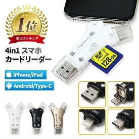 楽天ランキング1位 9冠達成 6ヶ月保証送料無料 スマホ SD カードリーダー カメラリーダー USB メモリー マルチカードリーダー iPhone Android iPad 携帯 写真 保存 バックアップ データ 移動 移行 転送 Type-C