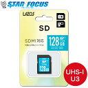 【10/21 ポイント2倍・ハロウィーンセール!】SDカード 128GB SDXCメモリーカード UHS-I U3 CLASS10 送料無料