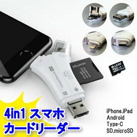 【セール商品 最大10%OFF】スマホ SD カードリーダー USB メモリーカード マルチカードリーダー iPhone Android iPad データ 転送 Micro USB Type-C Lightning ホワイト