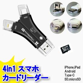 【セール商品 最大10%OFF】スマホ SD カードリーダー USB メモリーカード マルチカードリーダー iPhone Android iPad データ 転送 Micro USB Type-C Lightning ブラック