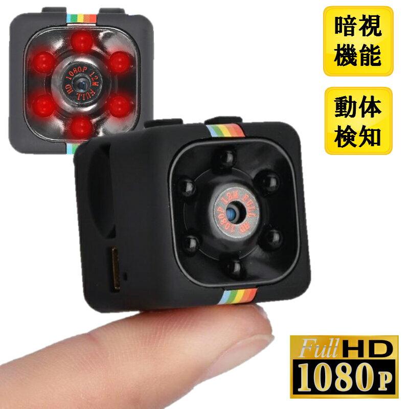 SQ11 超小型カメラ ビデオカメラ スパイカメラ 隠しカメラ 暗視機能 赤外線撮影 動体検知 防犯カメラ 監視カメラ 小型カメラ 小型ビデオカメラ 探偵 浮気調査 ミニ ドライブレコーダー 【 SQ8 後継機 】