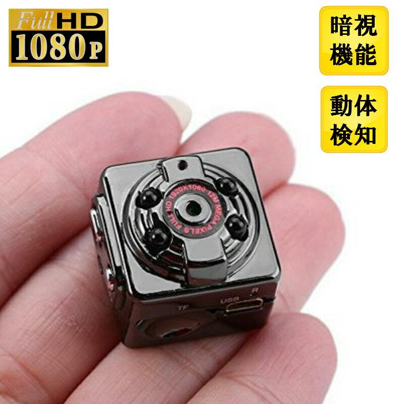 SQ8 超小型カメラ ビデオカメラ スパイカメラ 防犯カメラ 監視カメラ 隠しカメラ 暗視機能 赤外線撮影 動体検知 小型カメラ 小型ビデオカメラ 探偵 浮気調査 ミニ ドライブレコーダー ペット見守り 送料無料