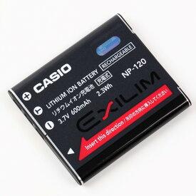 ポイント5倍!6/4 20:00〜6/11 1:59 CASIO カシオ EXILIM 純正 NP-120 バッテリー 充電池 NP120