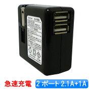 USB充電器iPhoneスマホタブレット急速充電2ポート2.1A+1AACアダプターブラック