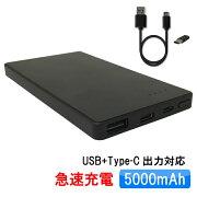 モバイルバッテリー大容量5000mAhコンパクト軽量急速充電Type-CポートPSE認証済ブラック