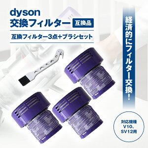 【即納】ダイソン 互換 フィルター 掃除機用フィルター V10シリーズ 互換性のある フィルター 3個セット 専用ブラシ付き【OX-Sturdy】