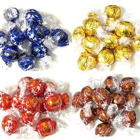 リンツ チョコレート【送料無料】 リンドール 4種類 約48個 アソート チョコ スイーツ お菓子 高級 個包装 スイーツ