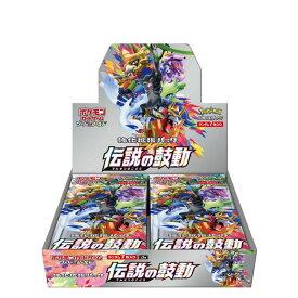 ポケモンカードゲーム ソード&シールド 強化拡張パック 伝説の鼓動【BOX】
